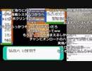 【YTL】うんこちゃん『ポケットモンスター エメラルド』part57【2018/09/09】