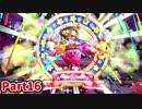 【三人実況】星のカービィスターアライズを大人3人が全力で楽しむ【Part16】
