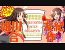 即席姫川友紀合作