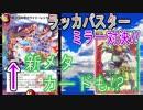 新たなメタのメタ⁉ラッカバスターに4コス超次元!!【Pleasure Sky】DM対戦動画!38戦目!