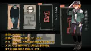 【UTAUカバー+音源配布】トーキョーゲットー【蜂音ロア】 thumbnail