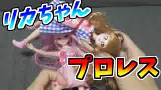 リカちゃん人形開封してたら大変な事になった【キラチェンリカちゃん】