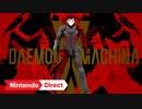 【Switch新作】デモンエクスマキナ DAEMON X MACHINA [Nintendo Direct 2018.9.14]