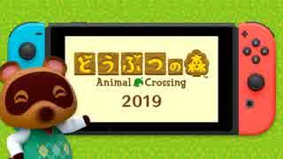 【Switch新作】どうぶつの森(仮称) [Nintendo Direct 2018.9.14]