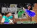 【日刊Minecraft】最強の抜刀VS最凶の匠は誰か!?絶望的センス4人衆がカオス実況!#3【抜刀剣MOD&匠craft】 thumbnail