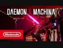 【9/14公開ゲームプレイ】DAEMON X MACHINA(デモンエクスマキナ)Advanced1080p高画質 DAEMON X MACHINA [9.14公開]