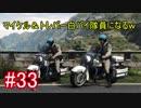 #33【GTA5】グラセフ5ストーリー実況 白バイ隊員になってみたw