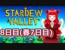 【Stardew Valley】女の子で牧場運営頑張るぞー!(♂)8日目(春7日目)