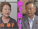 【夢を紡いで #34】中山成彬~日本の憲法と日本人の精神[桜H30/9/14]