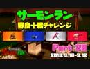 サーモンラン ◆ 野良十戦チャレンジPart20 ◆ Splatoon2