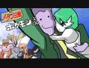 【ポケモンUSM】 対戦ゆっくり実況049   泥棒になったサーナイト 【ルパンパ】