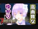 【7 Days To Die】撲殺天使ゆかりの生存戦略α16.4RH10【RavenHearstMOD4.3】