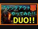 【PS4】COD BO4 ブラックアウトやってみた!!【CS】