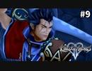 【実況】KINGDOM HEARTS II HD版 実況風プレイ part9 thumbnail