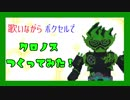 歌いながらボクセルで仮面ライダークロノスつくってみた!