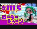 【ローラートゥーン】スプラローラーベッチュー!!【Part111.5】
