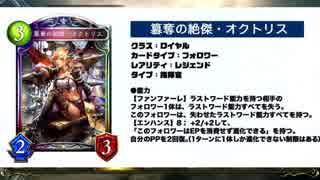 【シャドバ新カード紹介】ラストワードが4んだ日