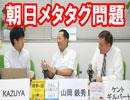 笑える朝日新聞メタタグ問題【山岡鉄秀氏&ケント・ギルバート氏】