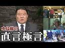 【直言極言】岡山県総社市から北海道厚真町へ、1600kmを越えて届けられた「真心」のカレー[桜H30/9/14]