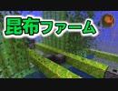 【マインクラフト】様々な昆布ファーム CBWラボ アンディマイクラ (minecraft1.13.1)