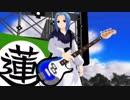 【東方MMD】一輪のベースでサマータイムレコード ~ ベースモーション配布します