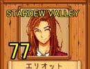 頑張る社会人のための【STARDEW VALLEY】プレイ動画77回