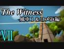 【The Witness】孤島でパズルを解きまくろう!#7-風車1&コメ返編-【ゆっくり実況】