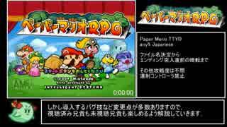 ペーパーマリオRPG 日本語版any%RTA 2:59:41 part1