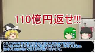 ゆっくり日本競馬史part20【金返せ編】
