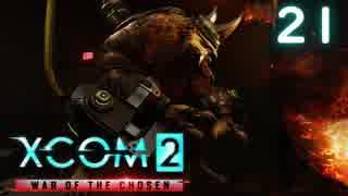 シリーズ未経験者にもおすすめ『XCOM2:WotC』プレイ講座第21回