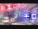 【MHW】じゃあもう最エロ装備決めるから!~ブロッサムブーツα編~【実況】