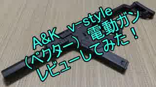 【ゆっくり】A&K V-style (ベクター) 電動ガン レビュー