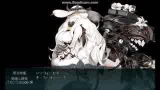 【E-5甲 第二ゲージ】戦艦仏棲姫バカンスmode攻略!