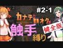 【カナデロオグ】東北姉妹の 触手縛りプレイ 02-1【ケンゼン版】