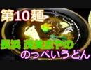【麺へんろ】第10麺 長浜 茂美志やののっぺいうどん【古都&湖国編 4日目】