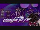 KMNライダーセクサロイド挿入(直球)歌、淫臭 in the da^~rk fullバージョン