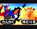 【ポケモンUSM】ビルドPTでダブル対戦 天照杯《本戦》第1戦目【vsゆとりるさん】