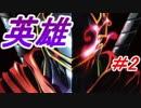 Overlord『オーバーロード』漆黒の英雄の物語が今始まる!!#2