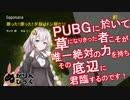 【PUBG】怖がりなあかりちゃんでも優勝したい!【第4&5回ぬかりんぴっく】