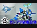第52位:【ガンプラ装着合体】イルカ型支援メカと合体してみた【03 イルカ】 thumbnail
