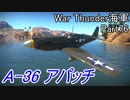 【War Thunder海軍】こっちの海戦の時間だ Part76【生声実況・アメリカ海軍】