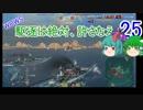 第62位:【WoWs】駆逐は絶対、許さなえ25【ゆっくり実況】 thumbnail