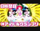 【◎8時間目×】神アイドルグランプリの優勝はもちろんうちの子ですよね?【プリパラオールアイドルパーフェクトステージ】