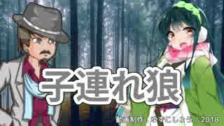 【銀咲大和・東北ずん子】子連れ狼(橋幸夫)【デュエットカバー】