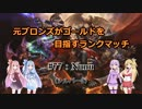【LOL】 元ブロランク その77 (シルバー3:Nunu)
