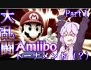スマブラfor WiiU Amiiboトーナメント? Part1