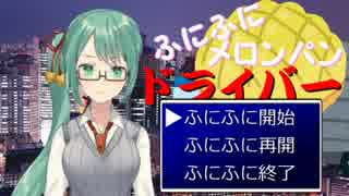 【高橋邦子リスペクト】妹が作った痛い RPG 「ふにふにメロンパンドライバー」 前編【アイドル部MAD】
