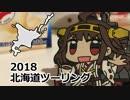 2018 北海道ツーリング 【2018 Hokkaido touring】