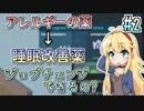 第6位:【実況×薬学解説】薬剤師マキの挑む製薬工場開発 #2【マキ・あかり】 thumbnail