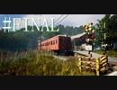 【実況】記憶喪失の私が田舎を楽しんでいるどころではないNostalgic Train #FINAL